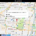 Google Maps ストリートビューで住所を調べる