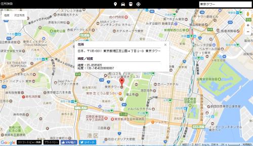グーグルマップで住所